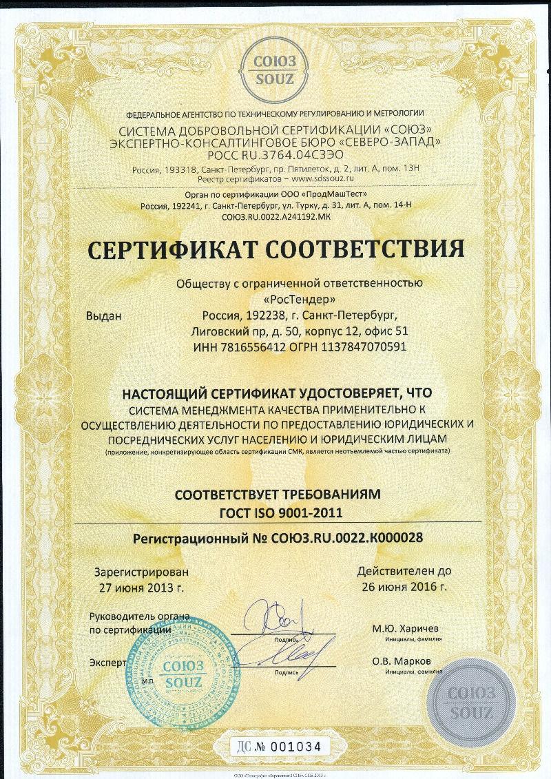 оформить сертификат ИСО 9001 в Щёлково